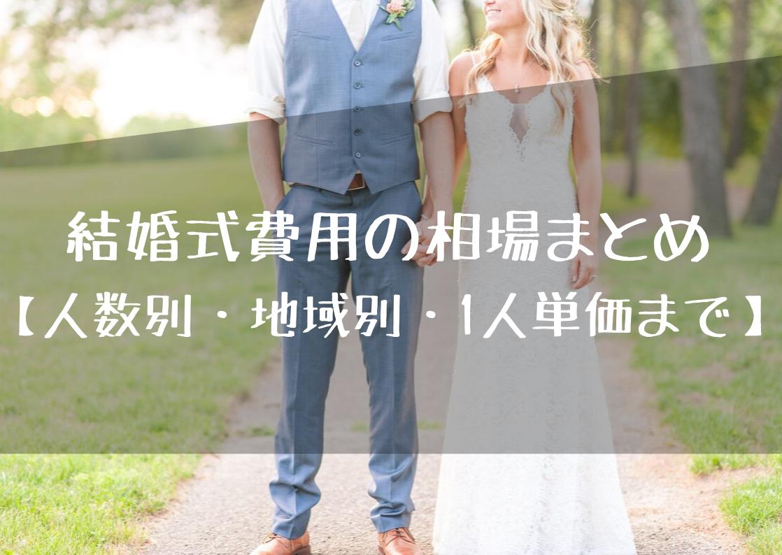 結婚式費用の相場まとめ【人数別・地域別・1人単価まで】